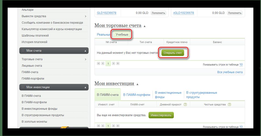 dvejetainiai variantai atidaro demonstracinę sąskaitą be registracijos