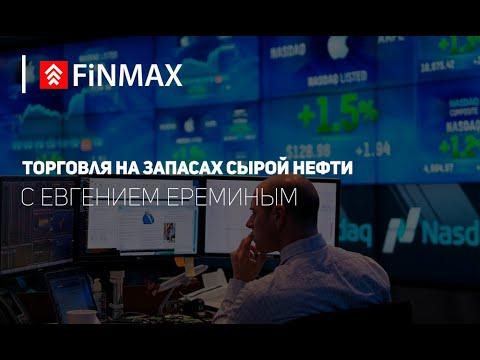 Finmax variantų tipai Atsiliepimai apie robotų darbą dvejetainėse opcijose